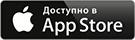Скачать из App Store